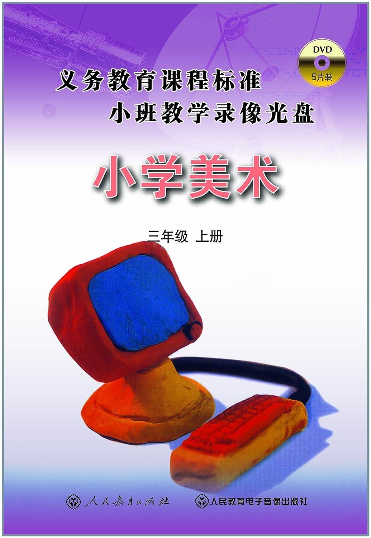 义务教育课程标准小班教学录像光盘:小学美术(3年级)图片