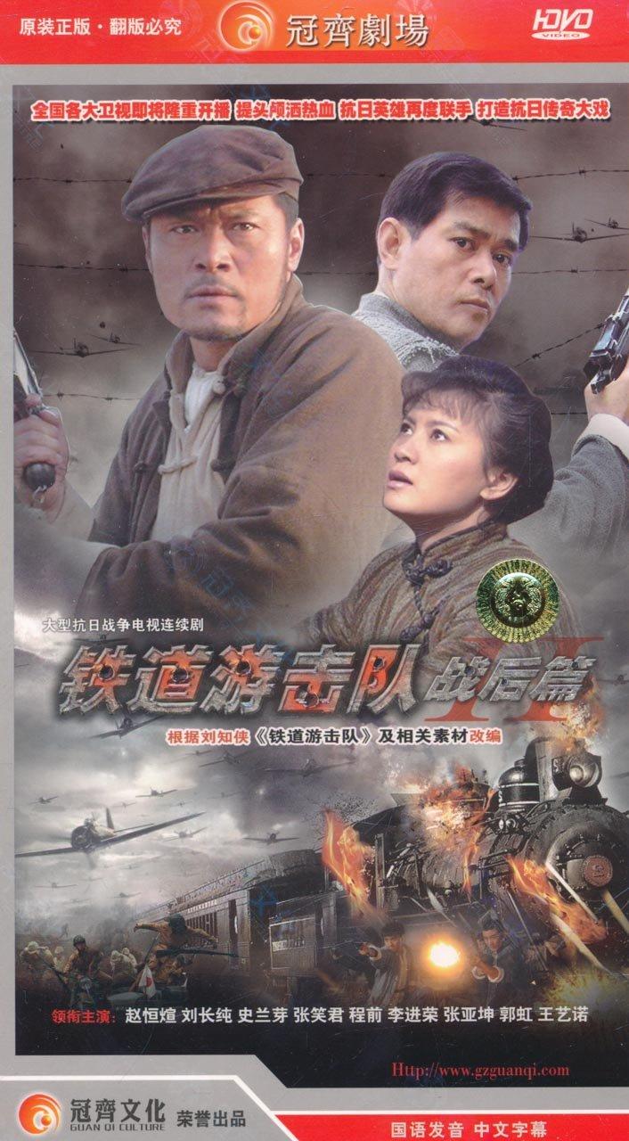 诗篇139篇7一9节歌谱-铁道游击队战后篇(7dvd) 电视剧《铁道游击队战后篇》演员表 铁道