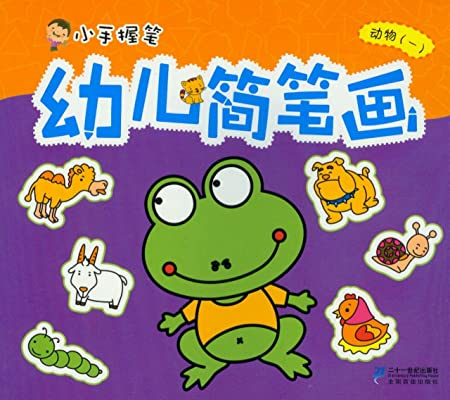小手握笔幼儿简笔画:动物1:亚马逊:图书