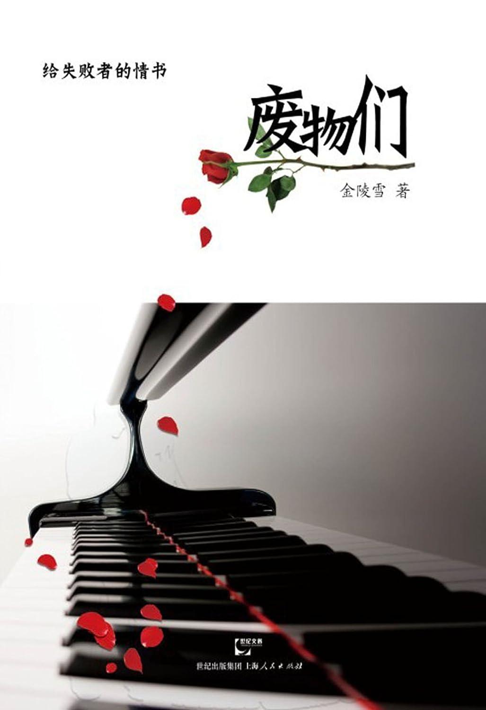 爱之光电子琴曲谱
