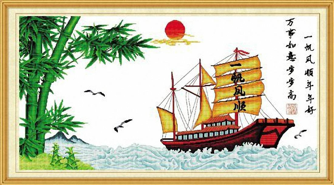 巨幅一帆风顺十字绣图片