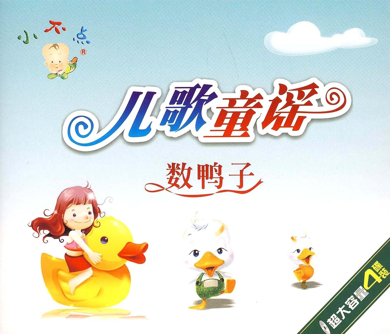 儿童歌曲 数鸭歌 数鸭子视频