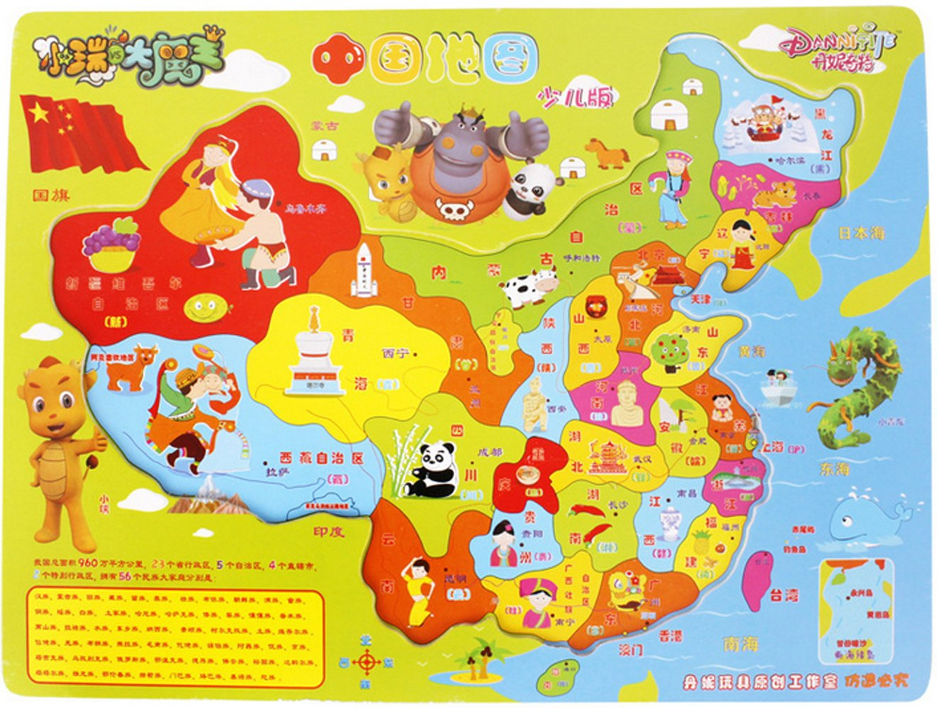 (丹妮系列)新款中国地图(少儿版)
