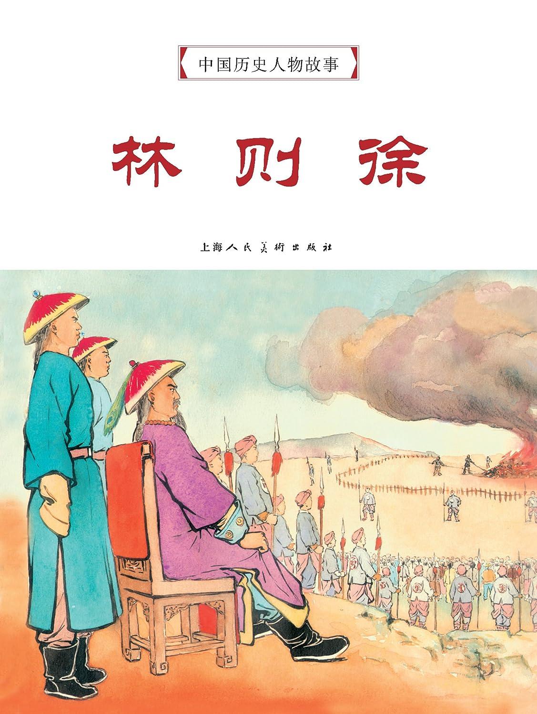 林则徐 (中国历史人物故事连环画 7)