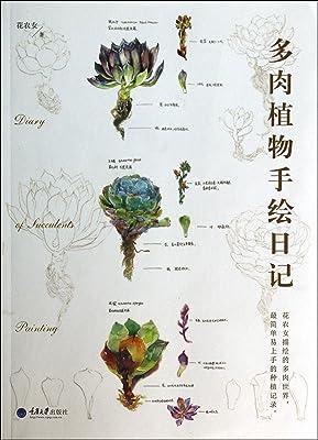多肉植物手绘日记:亚马逊:图书