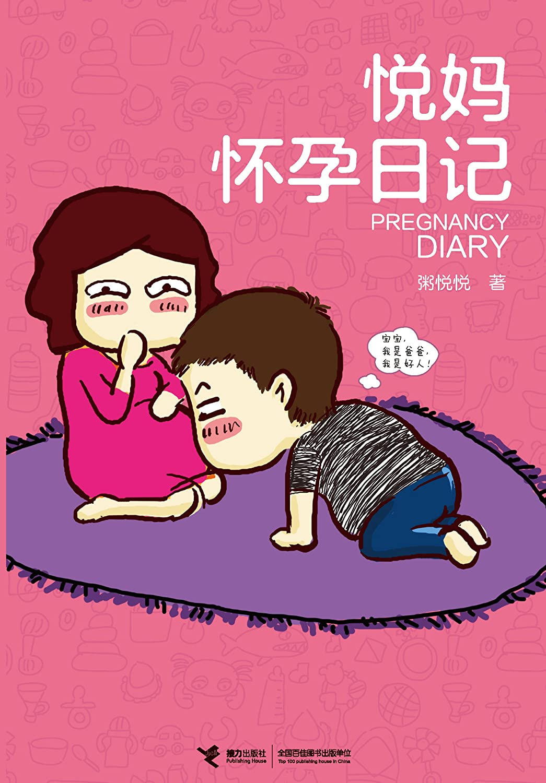 《悦妈怀孕日记 (悦妈怀孕日记/悦妈手绘日记系列)》