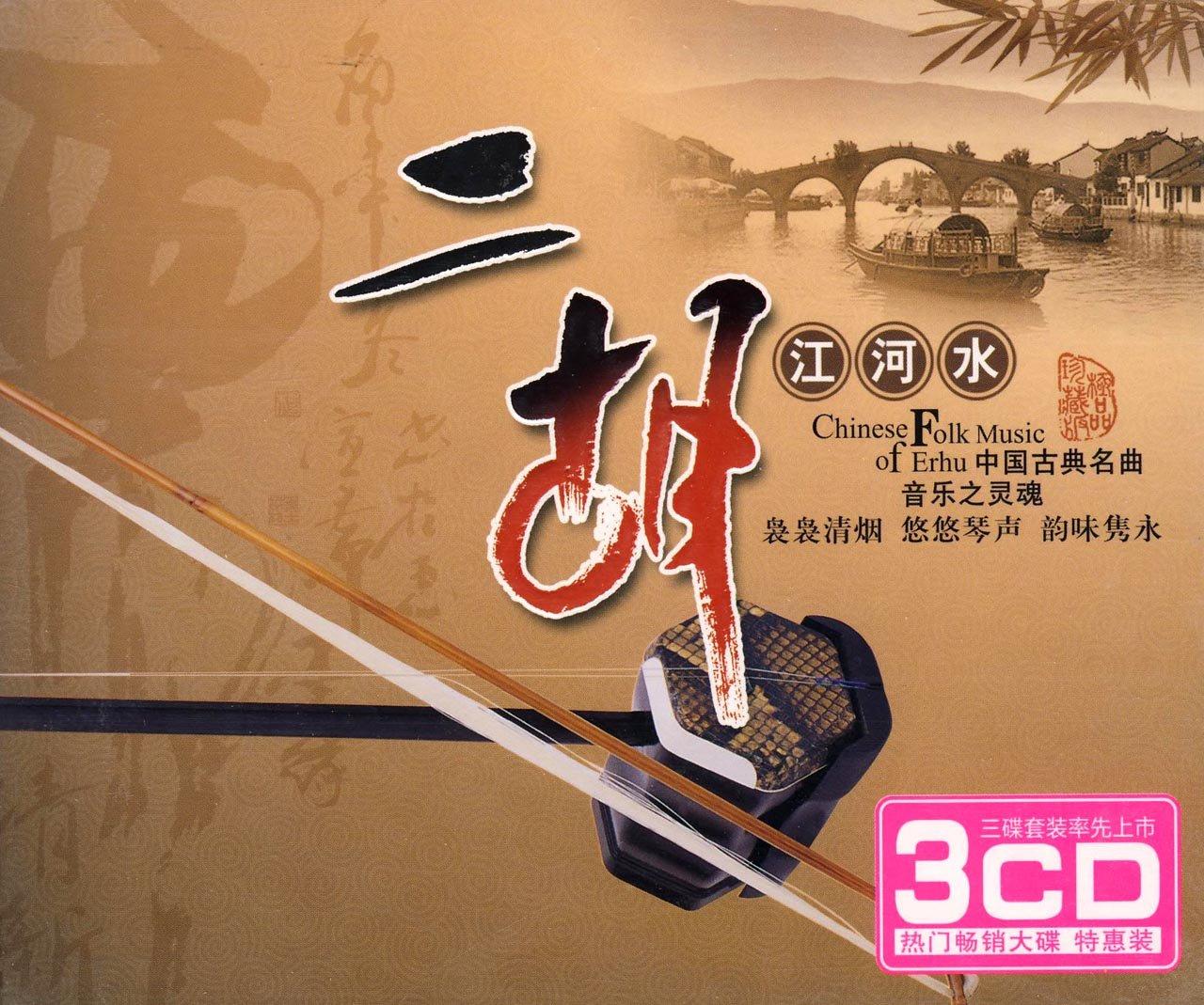 二胡:江河水(3cd)
