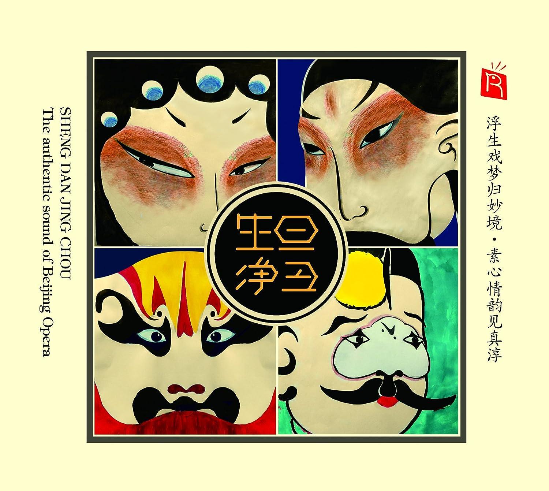 生旦净丑(cd)