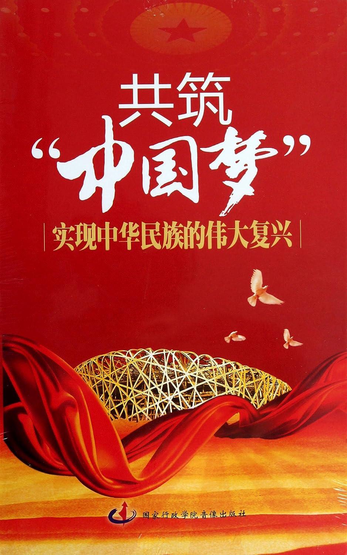 共筑中国梦实现中华民族的伟大复兴(6dvd)