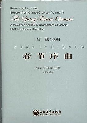 节序曲 混声无伴奏合唱 五线谱与简谱