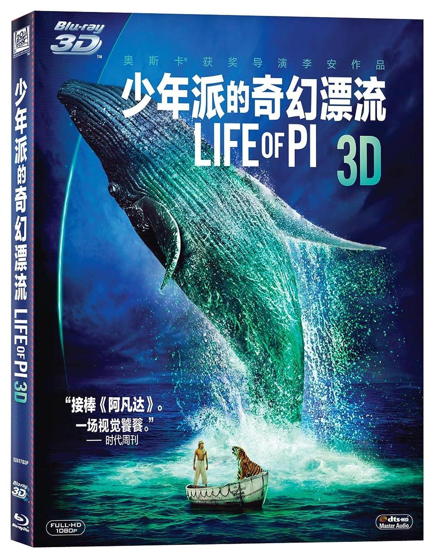 少年派的奇幻漂流/少年派/漂流少年Pi/少年Pi的奇幻漂流/3D版/蓝光原盘/中文字幕/李安/试机天碟/Life Of Pi 3D 2012 1080p DTS-HD