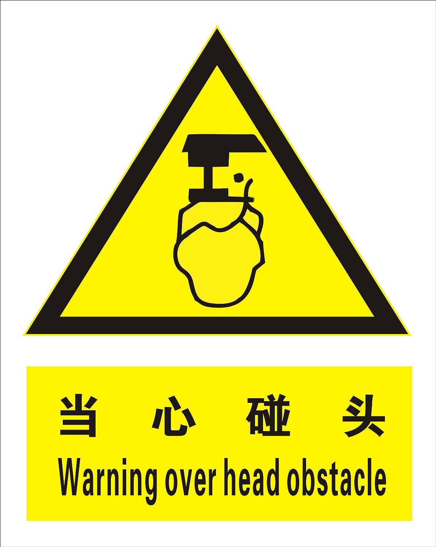 子途 当心碰头 消防验厂 安全标识牌 安全警示标志 中英文安全标志图片