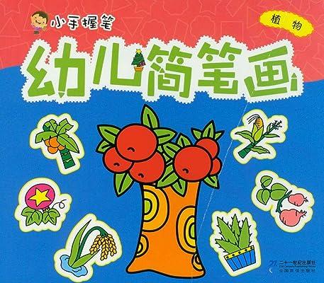 小手握笔幼儿简笔画:植物:亚马逊:图书