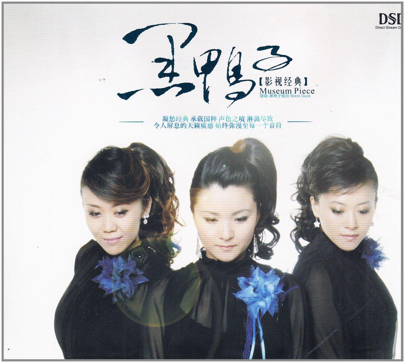 黑鸭子:影视经典(cd) 黑鸭子组合 亚马逊中国