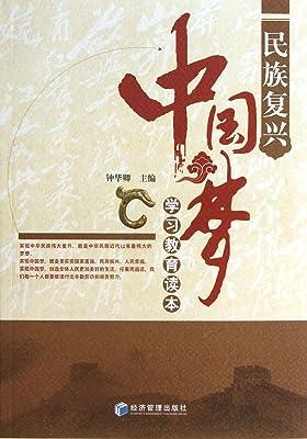 民族复兴中国梦学习教育读本:亚马逊:图书