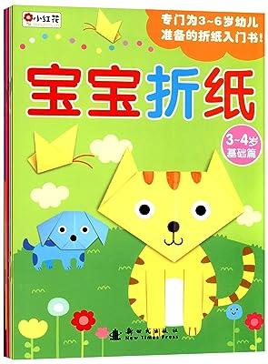 小红花·宝宝折纸(套装全6册)
