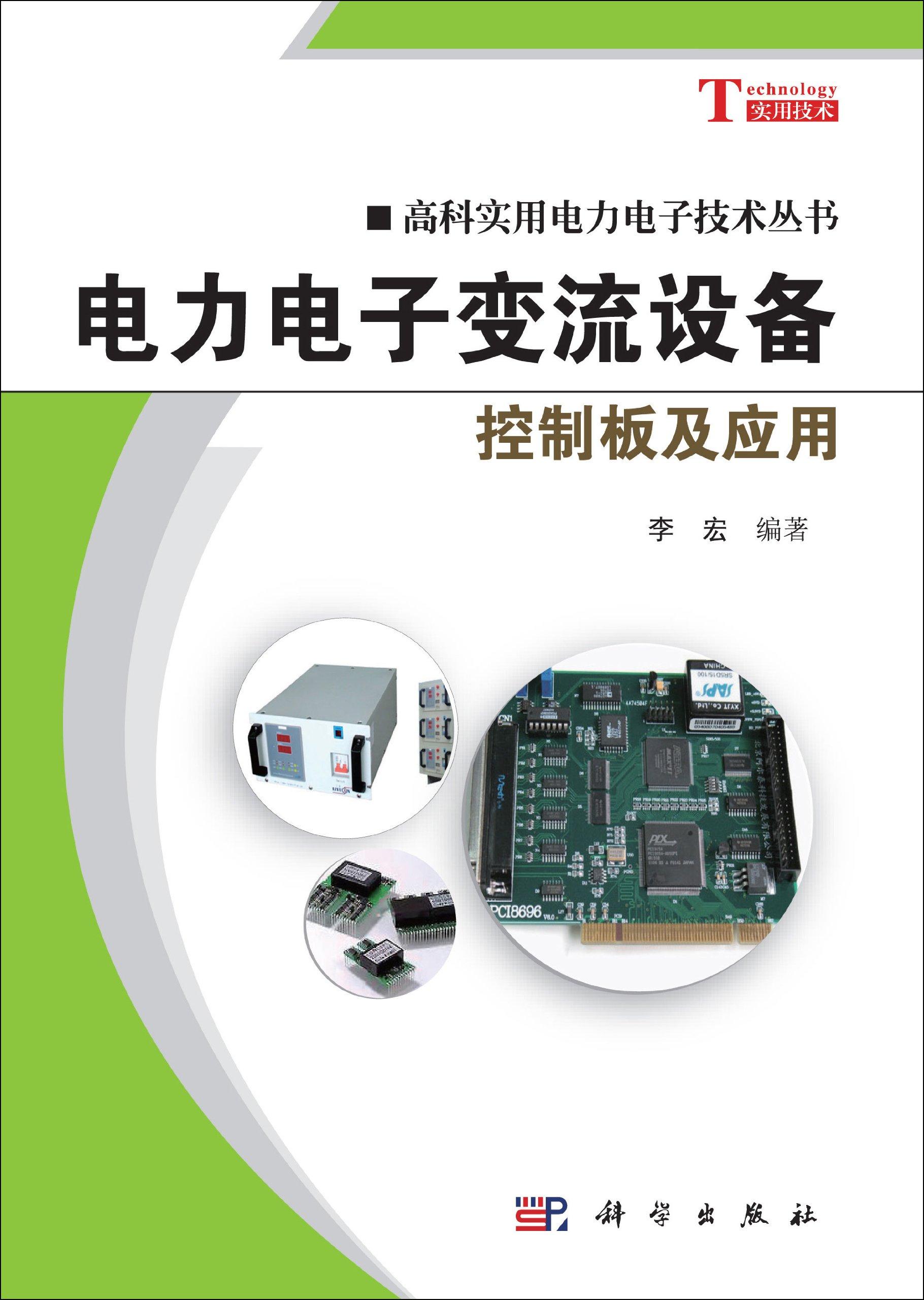 电力电子拎包变流控制板及v电力:亚马逊:设备防水pvc手图书图片