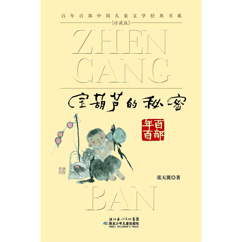 百年百部中国儿童文学经典书系 ¥187.20 凑单14元热销西点 =¥201.2-120=¥81.2