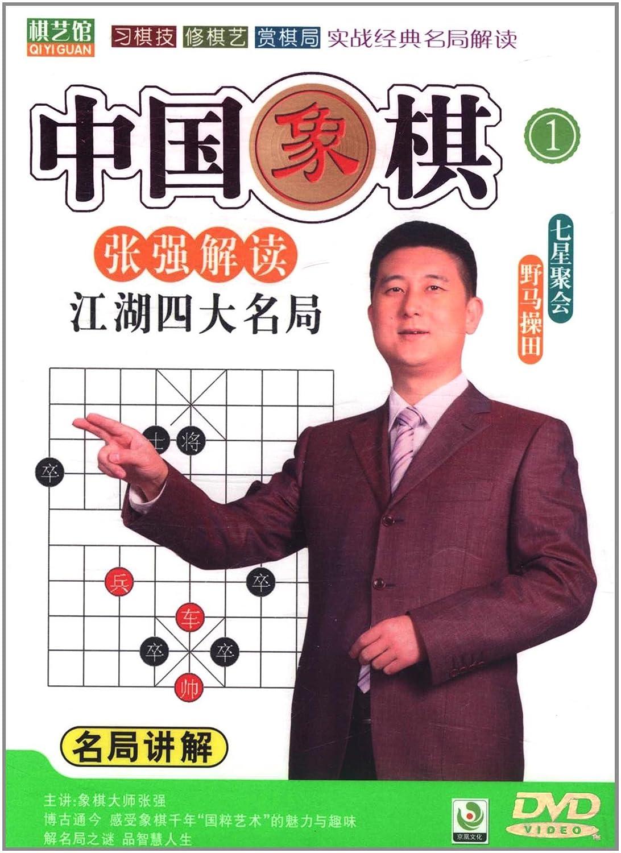中国象棋:张强解读61江湖四大名局1(dvd)-dvd图片
