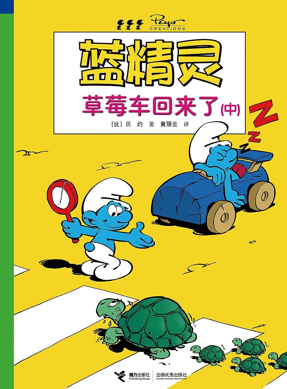 蓝精灵经典漫画:草莓车回来了(中) [kindle电子书]