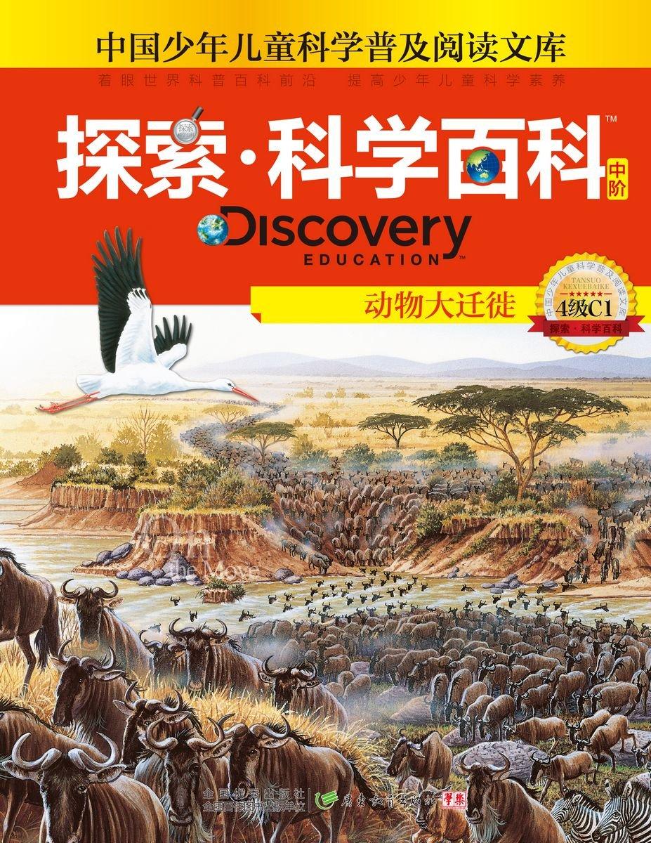 探索科学百科(中阶)4级c1·动物大迁徙 (中国少年儿童科学普及阅读