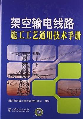 架空输电线路施工工艺通用技术手册:亚马逊:图书