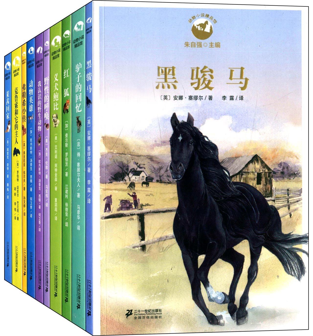 所属分类图书 > 动物小说              动物小说精品馆(黑骏马 驴子