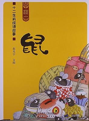 中国记忆:十二生肖成语故事(鼠):亚马逊:图书