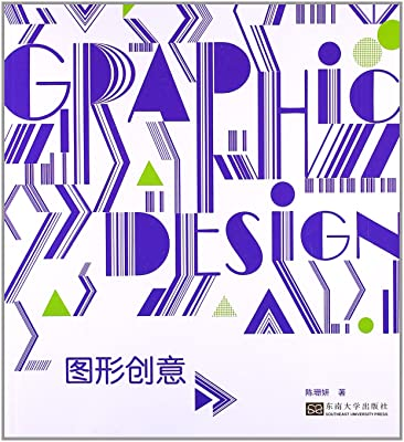 图形创意与设计技术