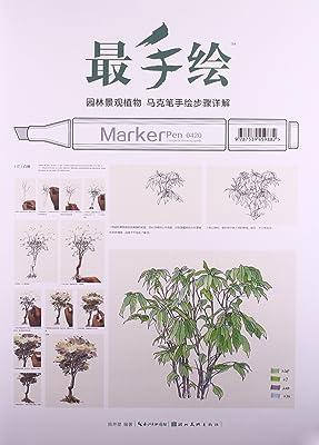 最手绘:园林景观植物马克笔手绘步骤详解:亚马逊