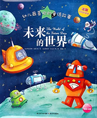 幼儿最喜欢的童话故事:未来的世界图片