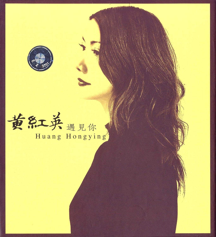 黄红英:遇见你(cd)