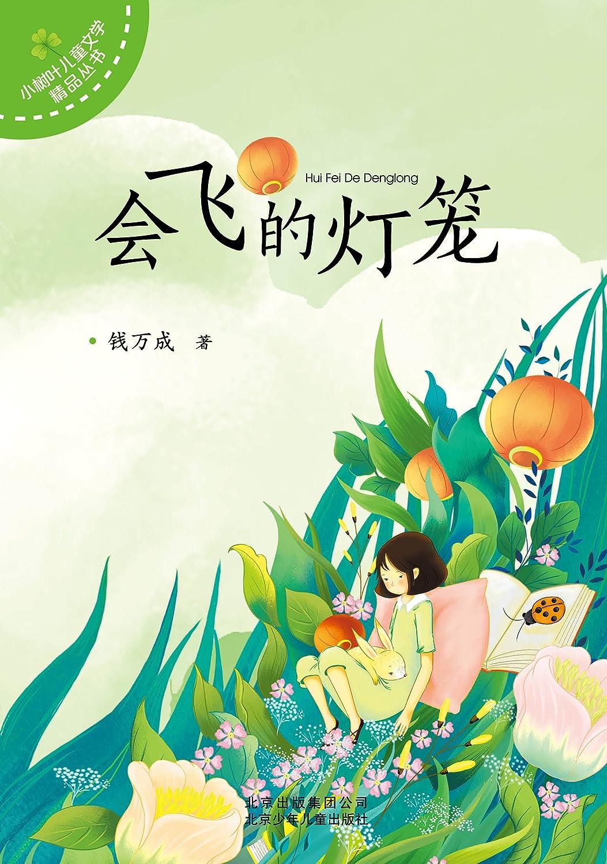 会飞的灯笼 (小树叶儿童文学精品丛书)