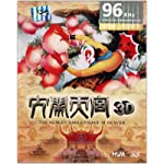 大闹天宫(3D蓝光碟 BD25)