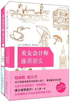 美女会计师藤原萌实套装共2册:亚马逊:图书