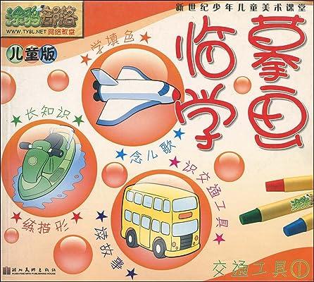 临摹学画:交通工具1(儿童版):亚马逊:图书
