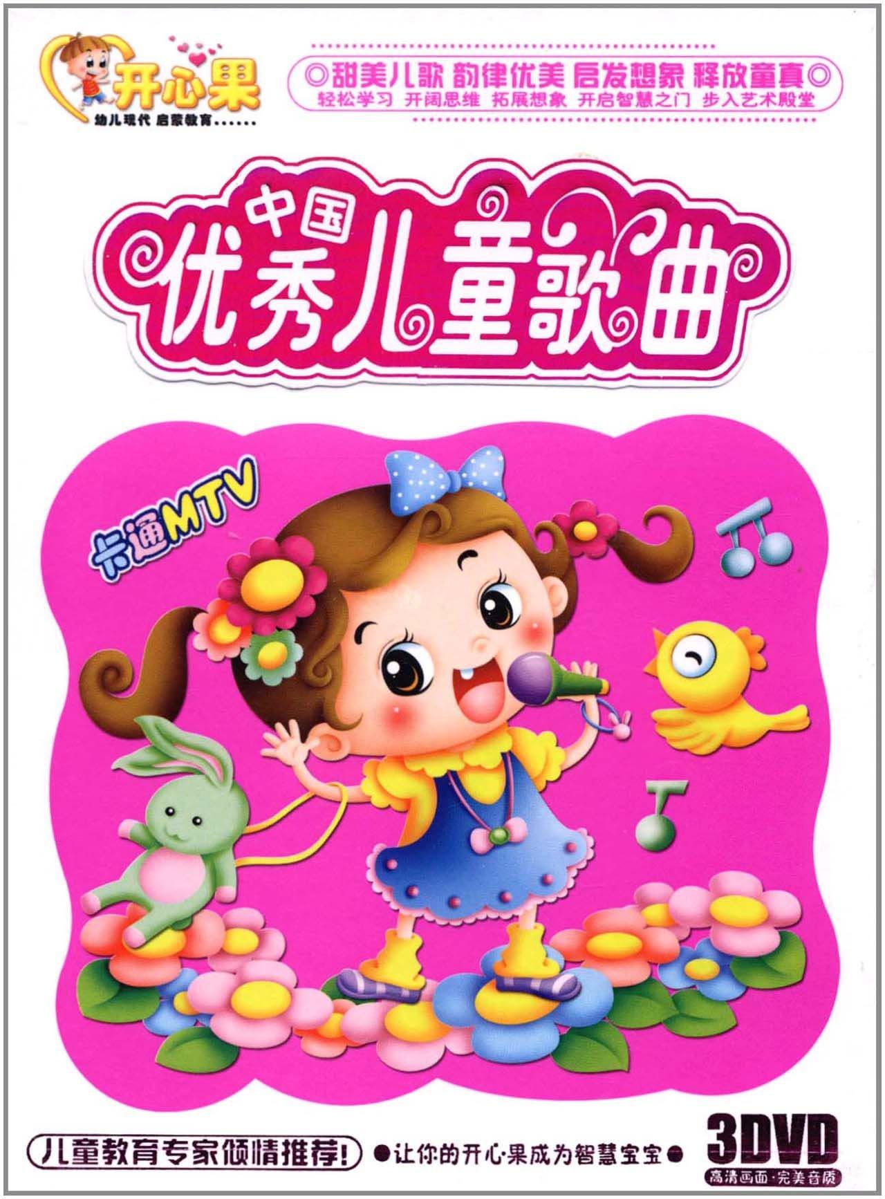 中国优秀儿童歌曲(3DVD):亚马逊:音乐