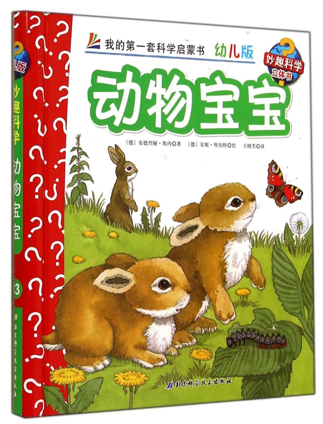 3动物的生长时期 课件3
