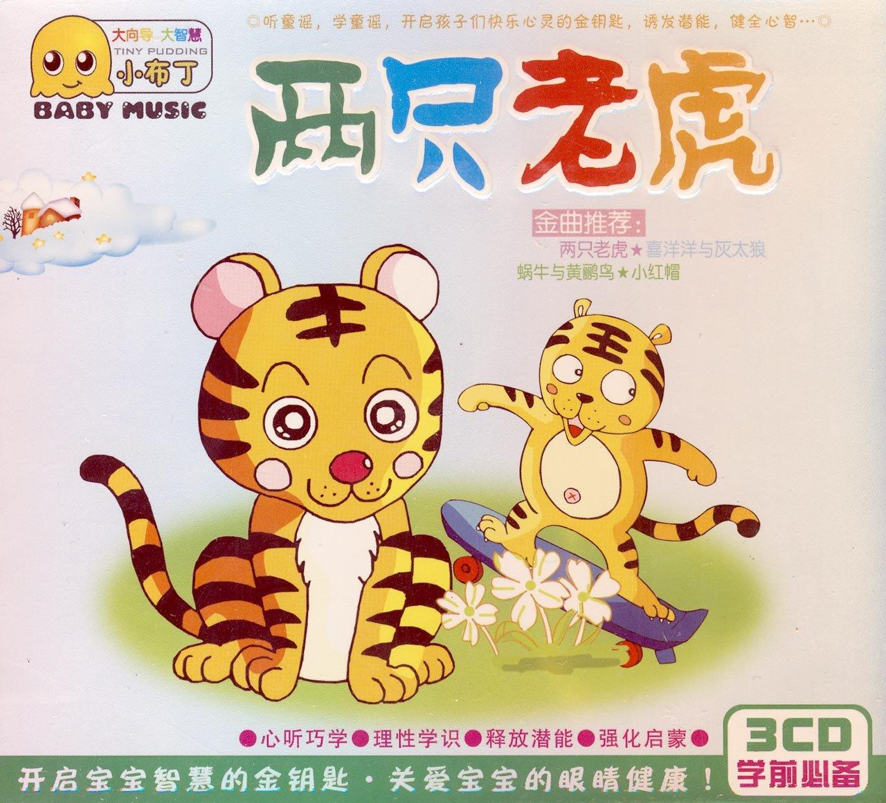 两只老虎(3cd)