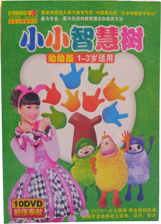 小小智慧树幼幼版(1-3岁适用)(10dvd)