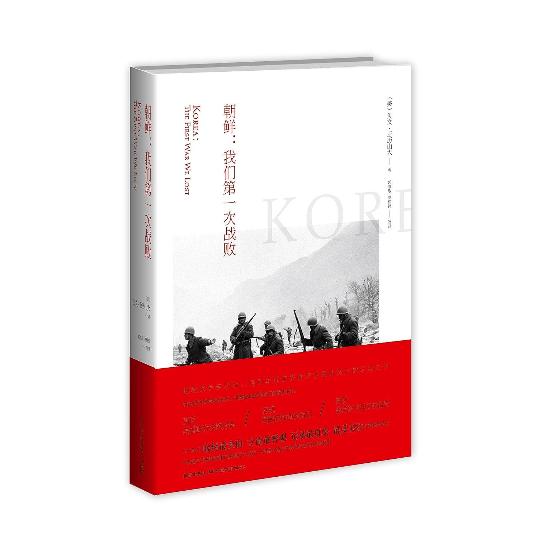 《朝鲜:我们第一次战败 》[精装]¥54.4 叠加100-50