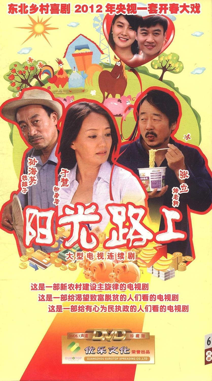 阳光路上(6dvd)-dvd-亚马逊中国