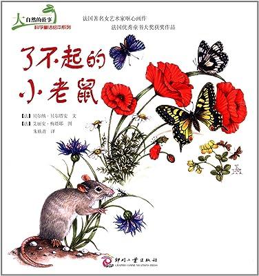 大自然的故事科学童话绘本系列:了不起的小老鼠