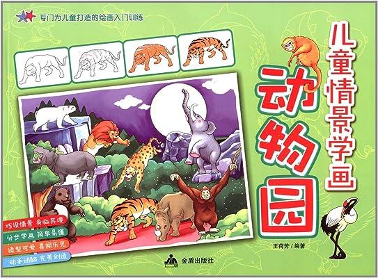 儿童情景学画:动物园