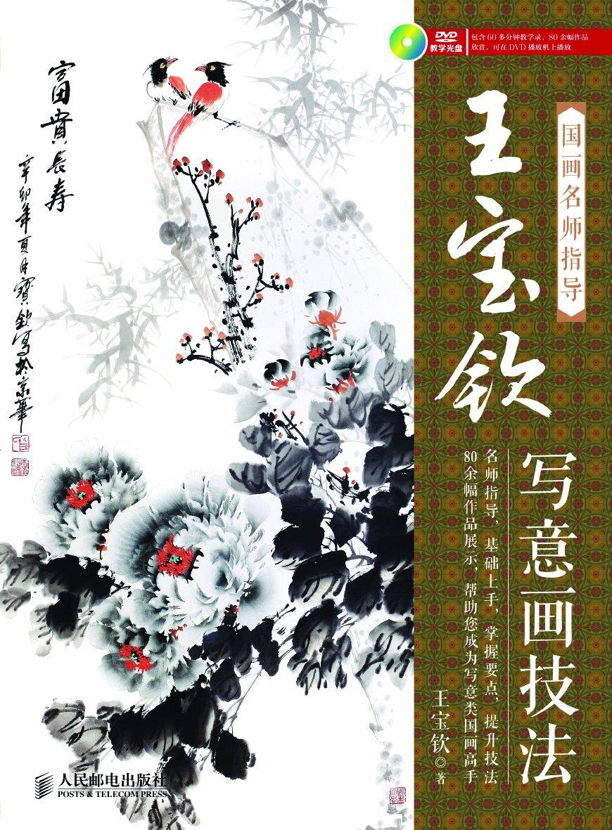 """王宝钦写意画技法》是""""国画名师指导""""系列中的一本,汇集了竹子,荷花"""