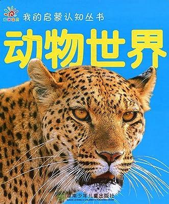 动物世界:亚马逊:图书