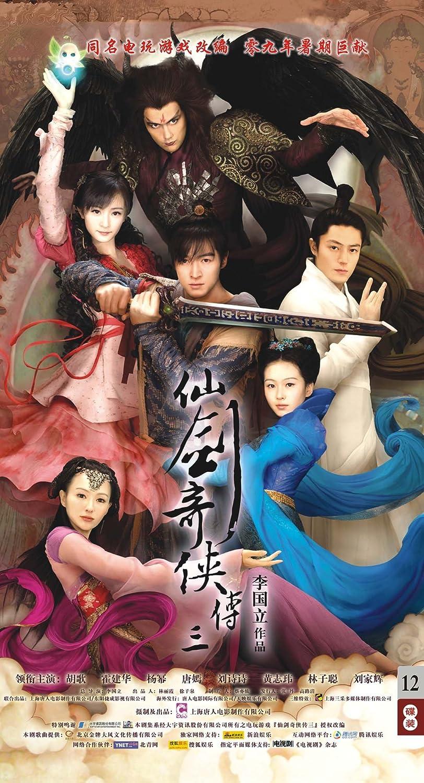 仙剑奇侠传3(12dvd)