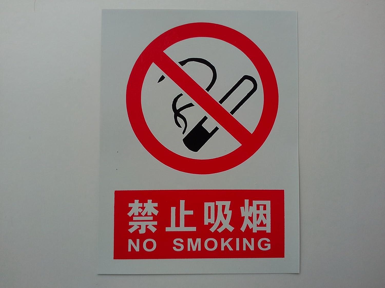 子途 禁止吸烟 安全标志 安全标识牌 中英文安全标志牌 请勿吸烟 pvc