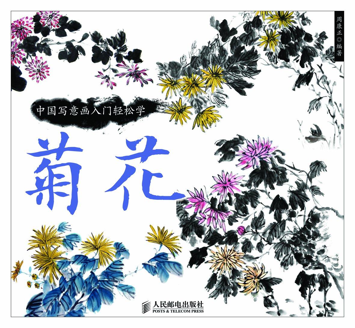 中国写意画入门轻松学:菊花
