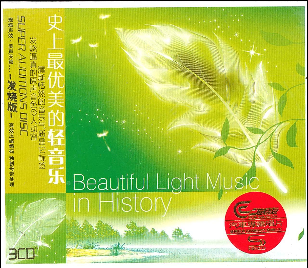 史上最优美的中国轻音乐(3cd)
